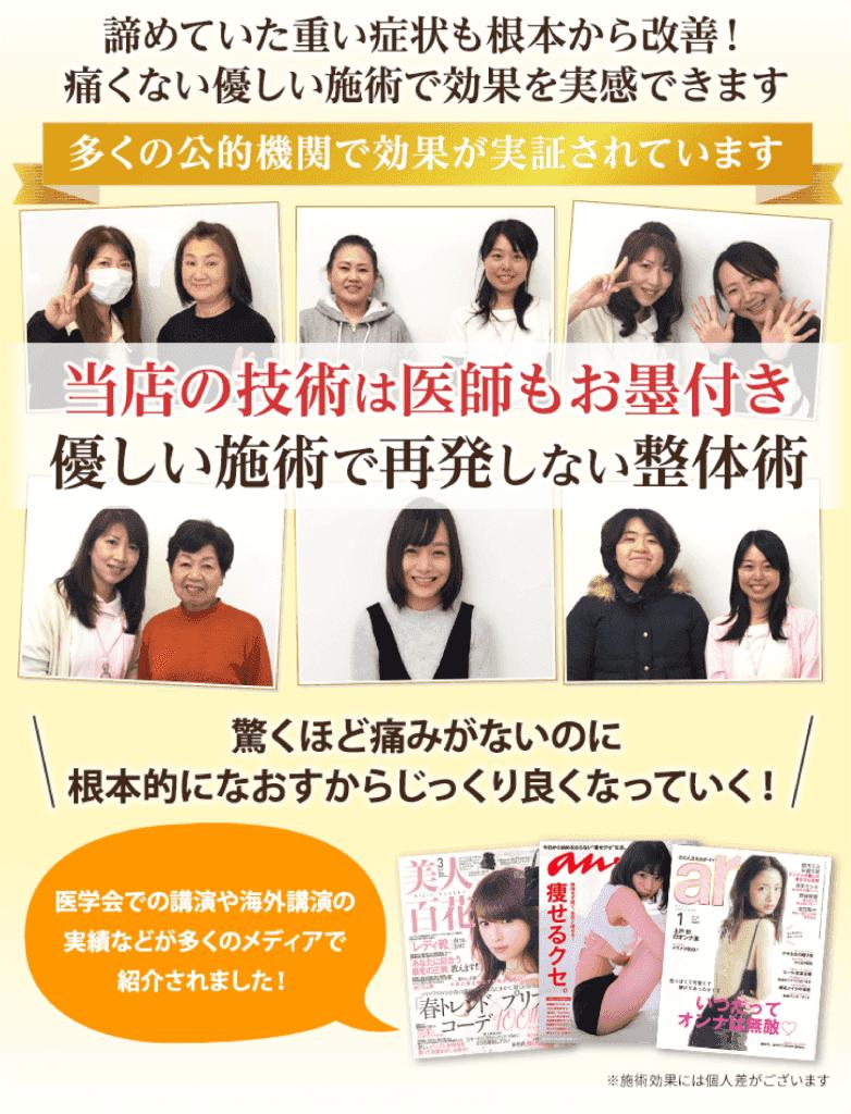 堺市にある当院の整体技術は、痛くない施術で症状を根本改善できると話題です